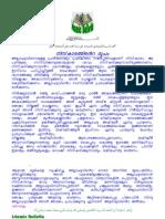 islamic bulletin 46 niskaram
