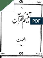 Tafheem-ul-Quran - 3 of 6