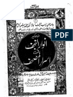 Tafseer Anwar-e-Najaf - 1 of 15
