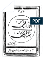 Tafseer Anwar-e-Najaf - 3 of 15