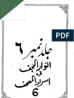 Tafseer Anwar-e-Najaf - 6 of 15