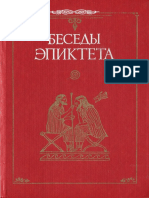 Беседы Эпиктета (Античная классика) - 1997