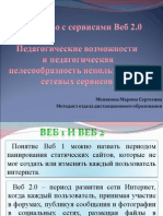 Класификация сервисов