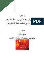 Tafseer-e-Namoona - 4 of 15