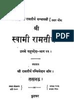 Hindi Book-SwamiRamaTirthaGranthavali-Hindi-22.pdf