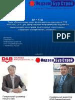 Презентация Подзембурстрой.pdf