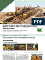 Презентация Herrenknecht.pdf