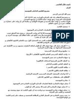 مشروع القانون الداخلي للمؤسسة