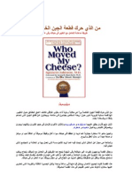 who moved my cheese Arabic