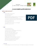 உலக மற்றும் இந்திய வரலாற்றின் முக்கிய தினங்கள் — India Development Gateway
