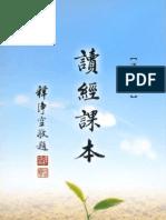 讀經課本 (漢語拼音)