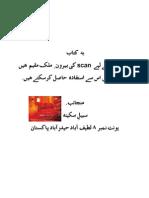 Tafseer Zafar - 4 of 5