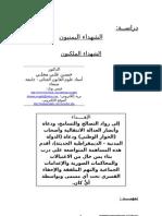 الشهداء الملكيون - الجزء الأول - بقلم الدكتور / حسن علي مجلي