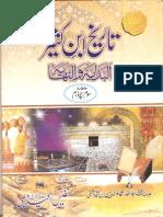 Tarikh ibn-e-Kaseer - 3 of 16