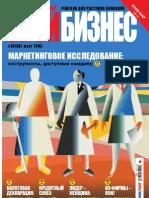 Свой Бизнес_008