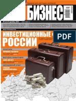 Свой Бизнес_017