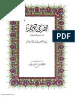 Kitab al masahif online dating