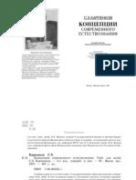 Карпенков С.Х. Концепции современного естествознания._2003