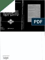 موسوعة الخط العربي الخطوط العربية الأخرى