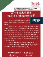 30anni Di Rapporti Venezia Cina