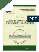Rybakov Str Mech