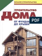 Рыженко В.И. - Строительство дома от фундамента до крыши