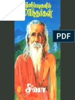 yenippadigalil maandargal a.k.a Human Beings on the Ladder of Evolution.pdf ஏணிப்படிகளில் மாந்தர்கள்