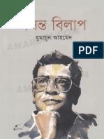 Basanta Bilap - Humayun Ahmed