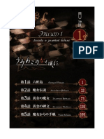 Umineko no Naku Koro ni Ep 1 1 глава.pdf