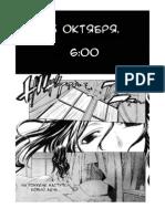 Umineko no Naku Koro ni Ep 1 7 глава.pdf