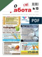 Aviso-rabota (DN) - 13 /098/