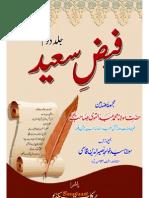 Faiz e Saeed (2 of 2) by Maulana Muhammad Abdul Qawi