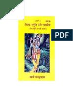 Nitya Stuti - Swami Ramsukhdas Ji
