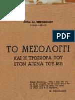Το Μεσολόγγι και η προσφορά του στον αγώνα του 1821 - Κώστα Αλ.Πετρονικολού