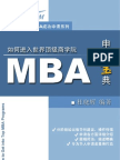 How to Get Into Top MBA Programs