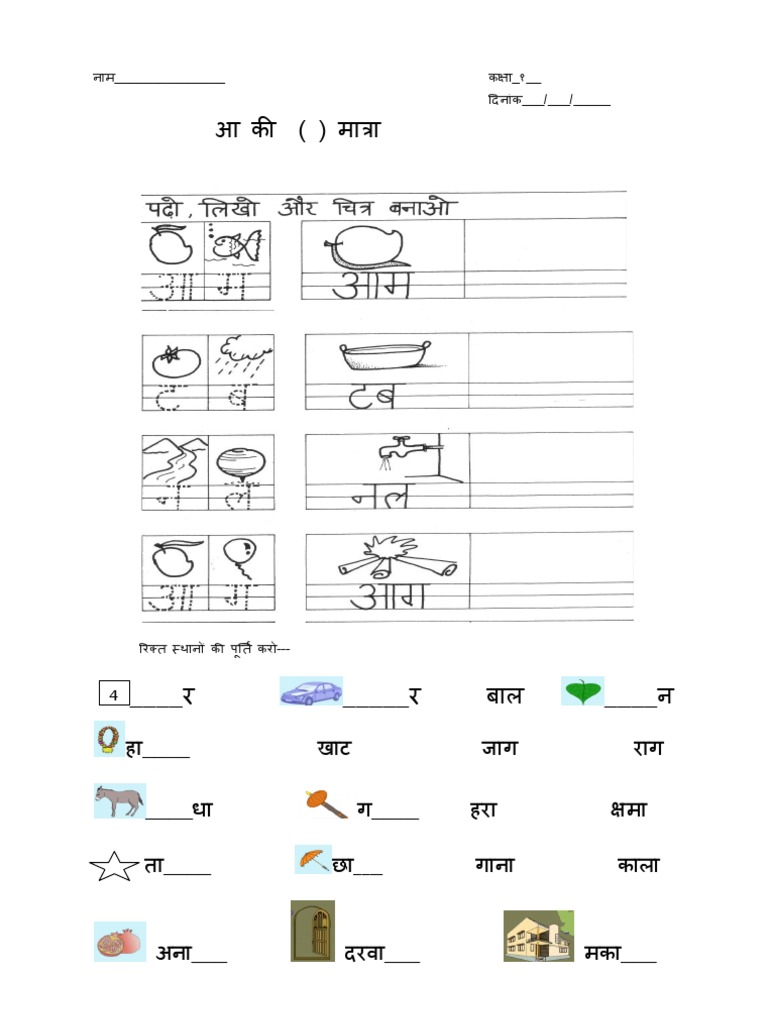 free hindi worksheets for grade 1 cbse hindi matra worksheetsupper kg worksheets cbse icse. Black Bedroom Furniture Sets. Home Design Ideas