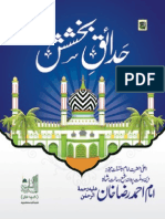 Hadaiq'e Bakhshish [Urdu]