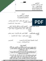 دعوى بعدم دستورية المادة 293 - 25-2-2010م