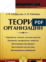 Теория организаций - Латфуллин