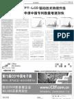 TFT-LCD驅動技術在中國專利申請數急劇增加