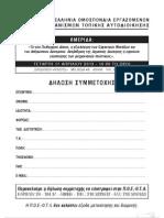 Π.Ο.Ε.-Ο.Τ.Α.-ΔΗΛΩΣΗ ΣΥΜΜΕΤΟΧΗΣ ΗΜΕΡΙΔΑΣ (17-4-2013)