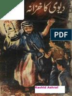 Devi Ka Khazana-Syed Zakir Ejaz-Feroz Sons-1975