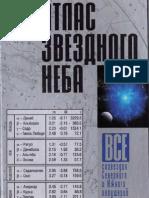 Шимбалев А.А. - Атлас звездного неба (2006)