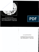 Manual de reparatii ceasuri(rusa)