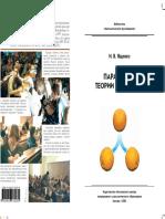 238- Парадоксы теории множеств_Ященко_2002 (вып 20)