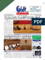 The Myawady Daily (5-4-2013)