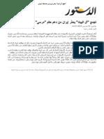 تجمع _آل البيت_ يحذر إيران من دعم حكم _مرسي_