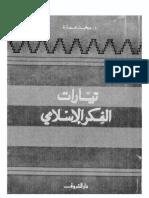 927 Tyarat Fkr Islamy Ar Ptiff