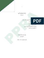 PPRA Ori,Rules in Urdu