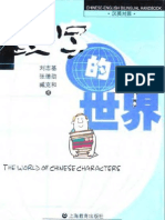 The world of Chinese characters 汉字的世界